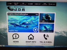 $JDA STAFF ブログ