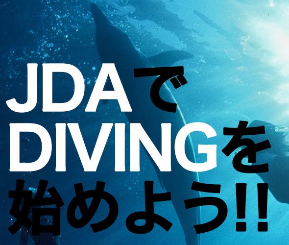 ダイビングをはじめよう