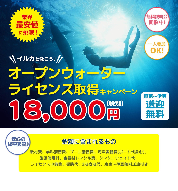 20160513_JDA-OWlicense5_山本